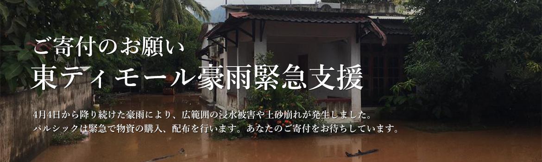 東ティモール豪雨緊急支援