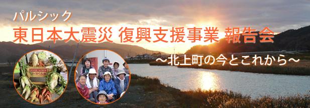パルシック 東日本大震災復興支援事業報告会