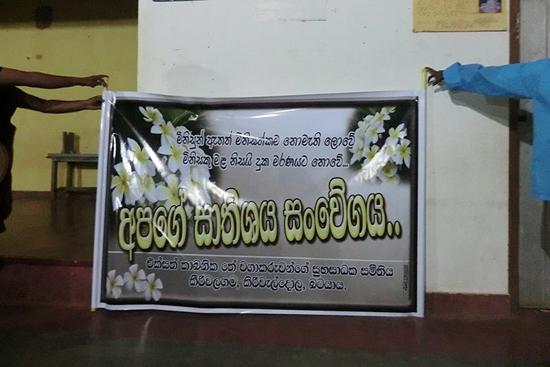 お葬式の時に掲げるバナーでお悔やみの言葉が書かれています