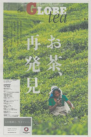 朝日新聞GLOBE 2013年1月20日発行