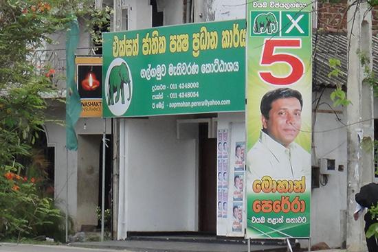 候補者の選挙事務所