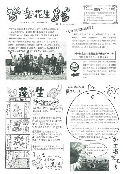 楽花生 No.1 2013年9月号
