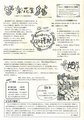 楽花生 No.4 2014年1月号