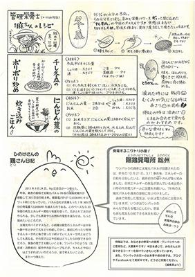 楽花生 No.2 2013年10月号