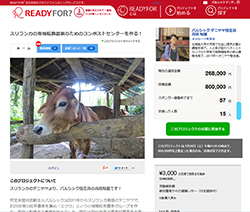 READYFOR?チャレンジ - スリランカの有機転換農家のためのコンポストセンターを作る!メインイメージ