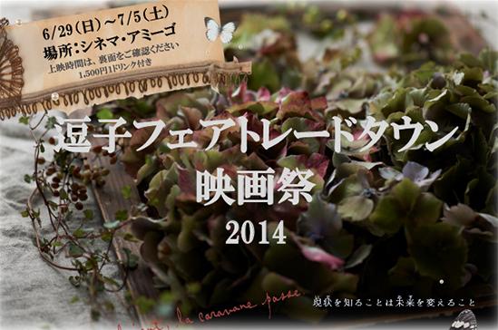 逗子フェアトレードタウン映画祭 2014 イメージ