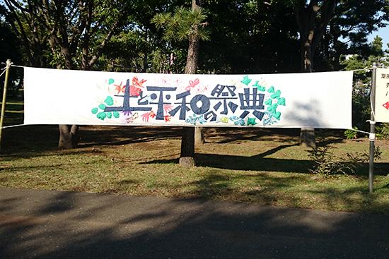 布で描かれた、手作りのイベントの垂れ幕