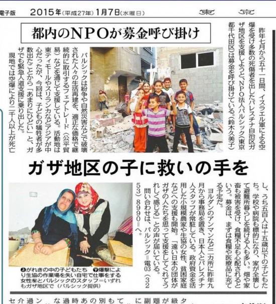 東京新聞  2015年1月7日