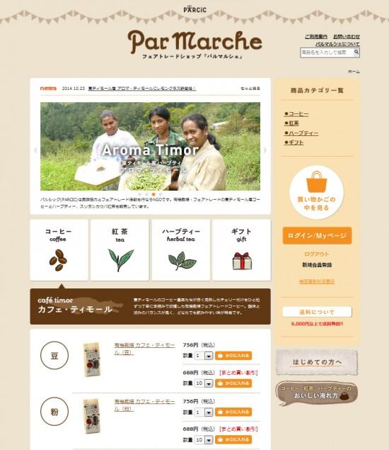 フェアトレードショップ ParMarche(パルマルシェ)