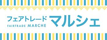 フェアトレードマルシェ@新宿 イベントロゴ FairtradeMarche logo