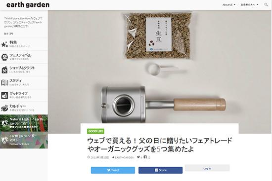 earthgarden_gift