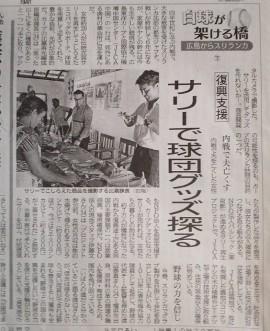 中国新聞20150725