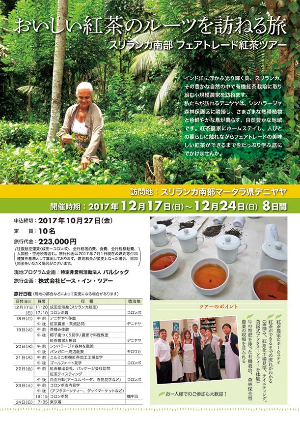 おいしい紅茶のルーツを訪ねる旅 スリランカ南部 フェアトレード紅茶ツアー2017 チラシ