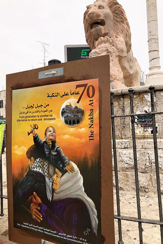 ラマッラーの中心アルマナーラ広場にて。ナクバ70年を記念するポスターが街中に飾られている。