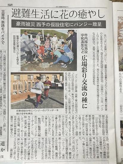 活動が愛媛新聞に紹介されました!
