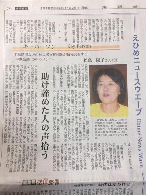 2018年11月25日 愛媛新聞掲載記事